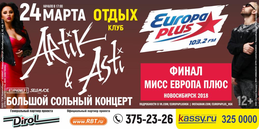 «Мисс Европа Плюс Новосибирск»: голосование за самых красивых девушек закончится 27 февраля