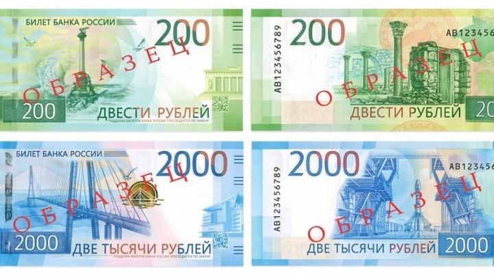 Уроженка Уфы Эльвира Набиуллина презентовала банкноты в 200 и 2000 рублей