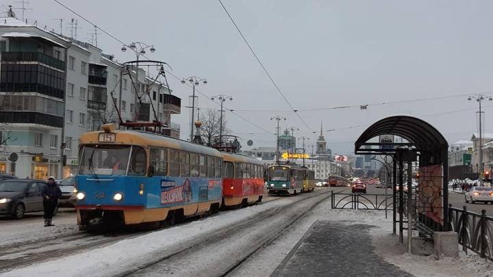 В центре Екатеринбурга встали трамваи. Рассказываем, что случилось