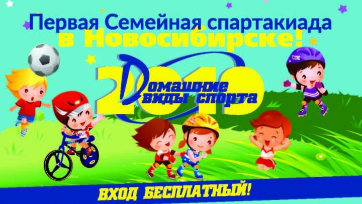 В День России проведут Первую семейную спартакиаду
