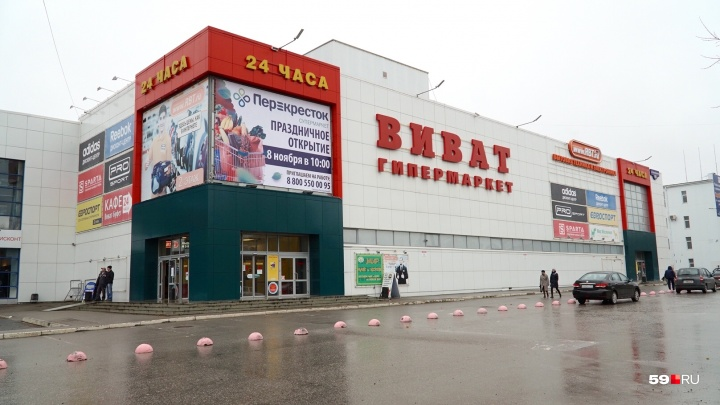 В Перми на месте гипермаркета «Виват» заработает «Перекресток»
