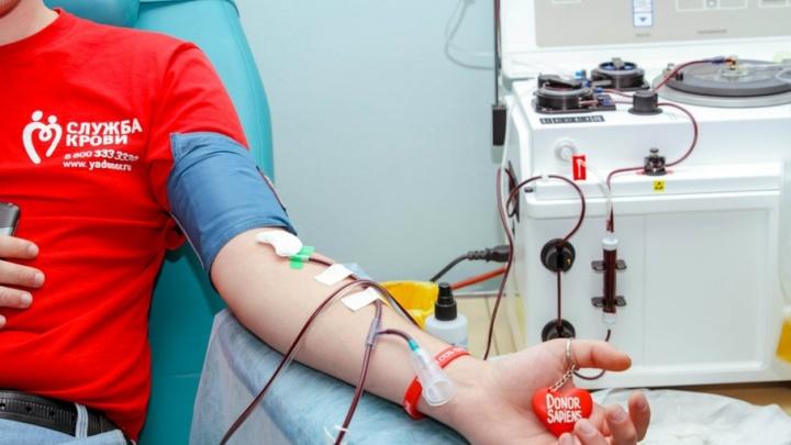Уфимцев приглашают стать донорами крови