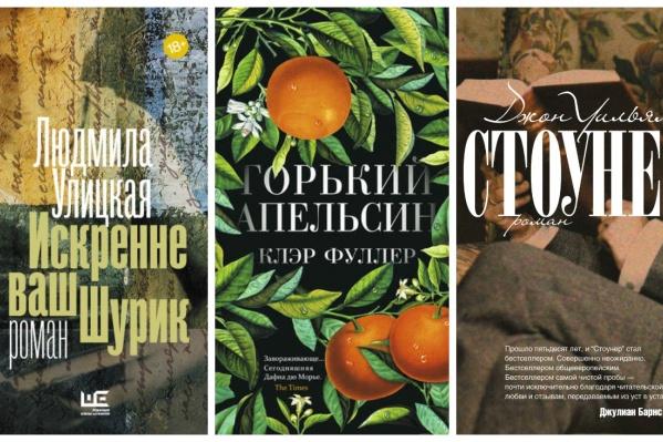 Три книги о неудачниках, которые стоит прочитать