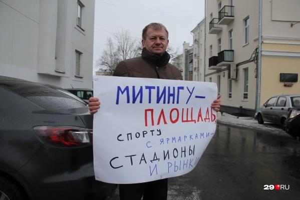 Юрий Чесноков — один из организаторов митинга 7 апреля в Архангельске