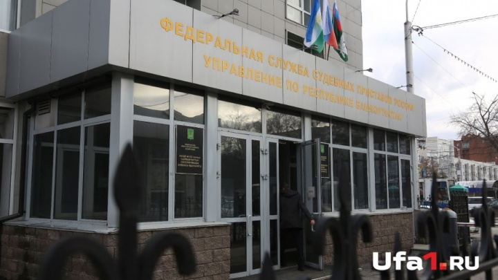 Судебные приставы распродают квартиры и дома в Башкирии
