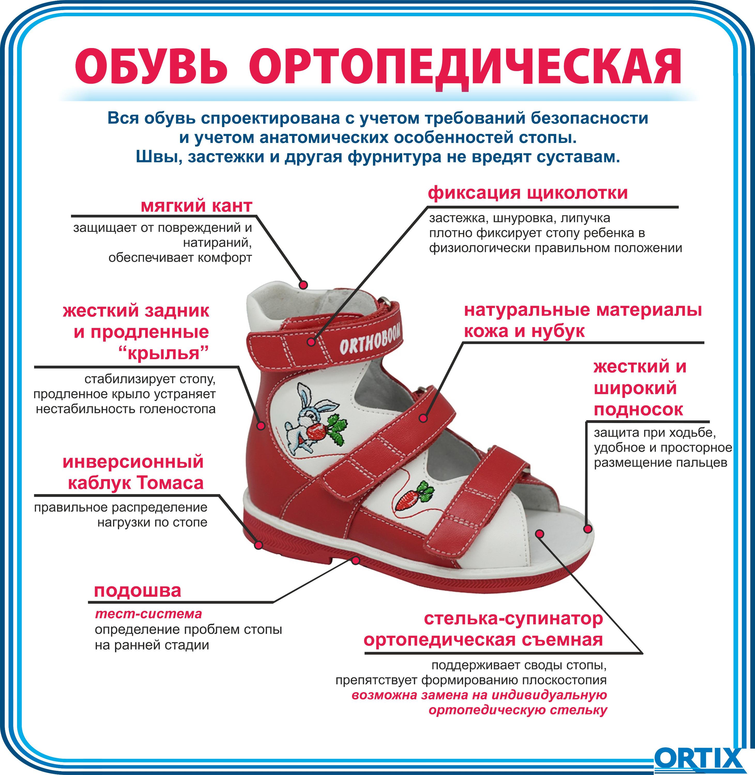 8972f1d31 Скидки до 40%: в Екатеринбурге пройдет распродажа детской ортопедической  обуви