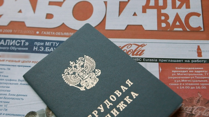 Самым популярным днём для поиска работы у новосибирцев оказался понедельник