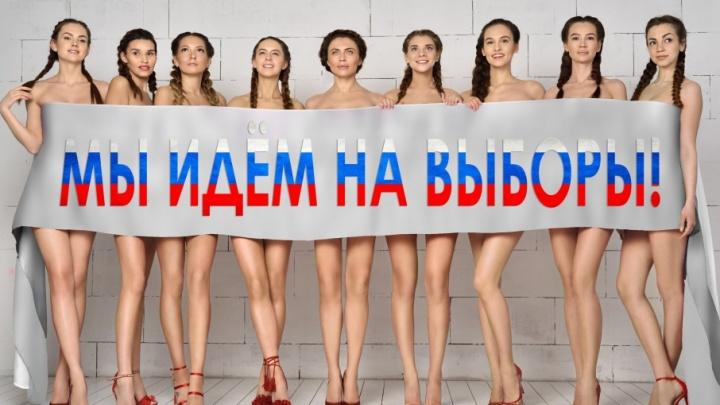 Супруга архангельского депутата и ее коллеги привлекли внимание к выборам откровенным фото