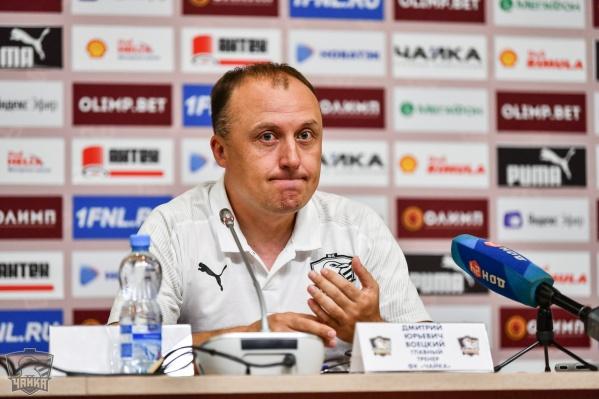 Дмитрий Воецкий возглавил команду летом