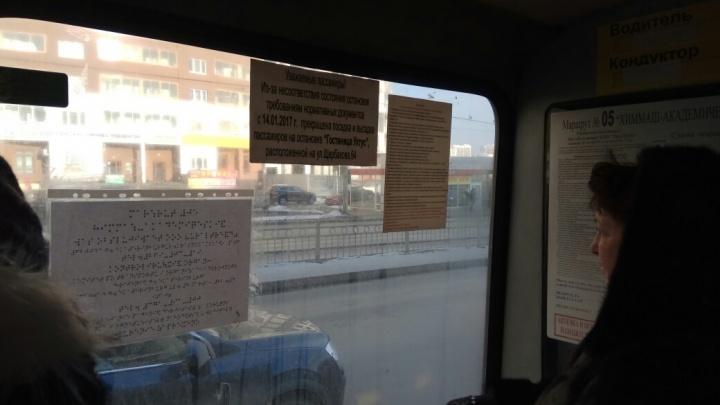В автобусе Екатеринбурга табличку со шрифтом для слепых закрыли пленкой
