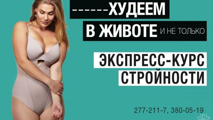 Живот уходит без диет: женщины возвращаются к проверенному способу похудения