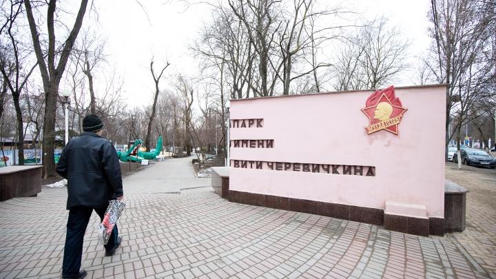 В Ростовской области началось голосование за территории для благоустройства в 2020 году