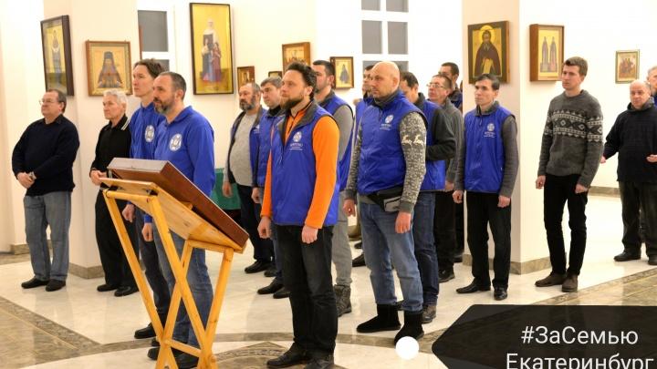 Мужчины молятся: в Свердловской области прошли молебны против закона о домашнем насилии