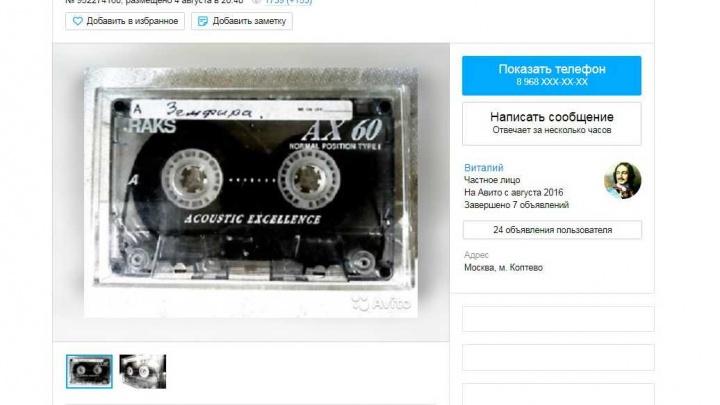 «Земфире кассету не отдам»: демозапись рокерши продают за 7 миллионов рублей