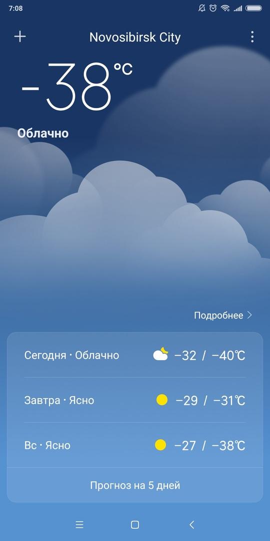 Пока самая низкая зафиксированная температура — это −38 градусов
