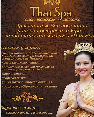 В октябре объявлены скидки на массаж в новом SPA-салоне ThaiSpa