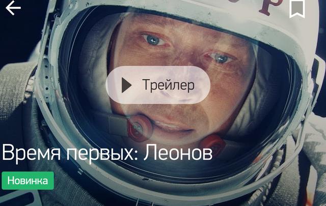 Смотрите фильм о фильме «Время первых» только на МегаФон.ТВ
