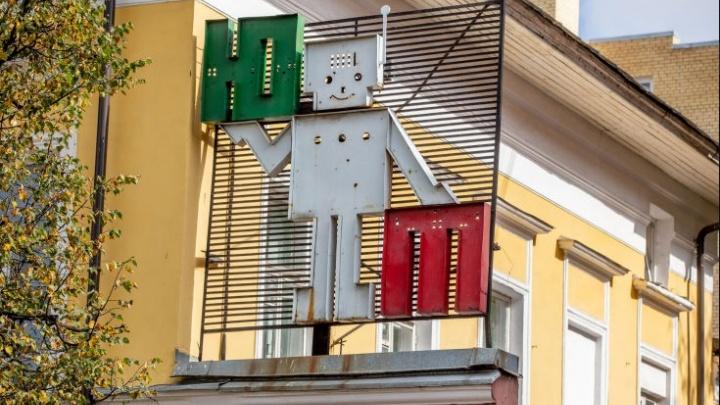 Заржавевшее прошлое: рассматриваем необычные старые вывески в Ярославле