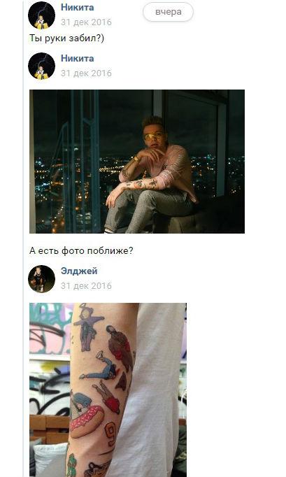 О том, что Элджей набил тату Жижанова, тот узнал от своих подписчиков