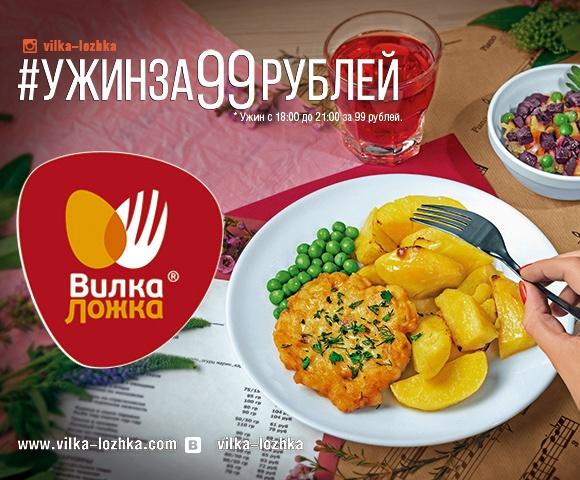 Ужин за 99 рублей: вечер начинается здесь