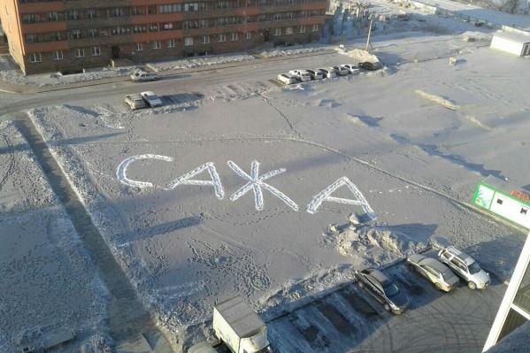 18 декабря жители микрорайона «Весенний» вытоптали во дворах слово «сажа»