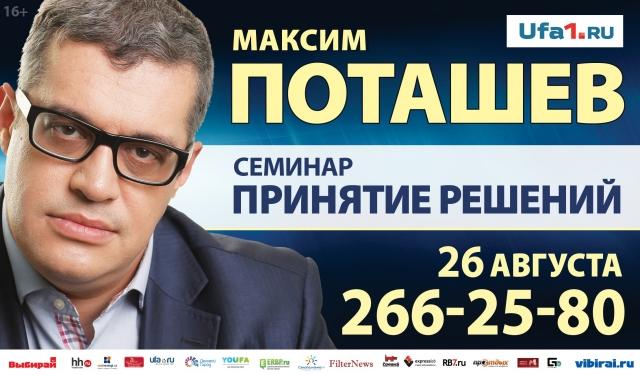 В Уфу приедет один из умнейших людей России