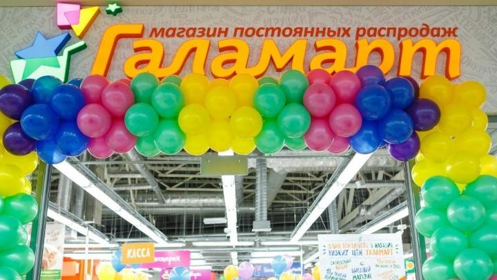 В Кировском районе откроют новый магазин «Галамарт»