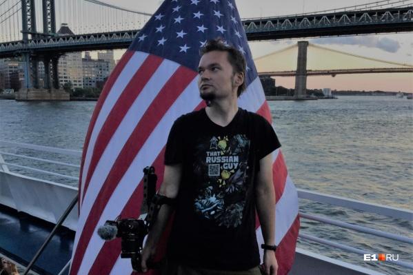Алексей Постников живет в Нью-Йоркеоколо года