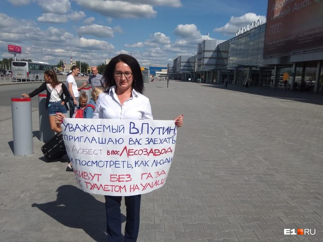 Наталья Крылова звала президента в поселок Лесозавод