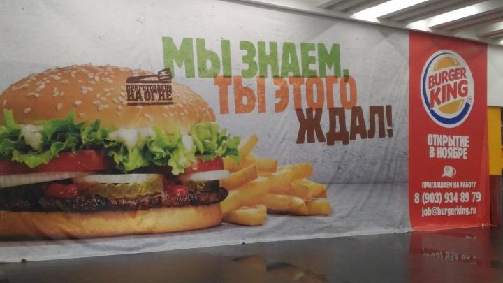 Конкурент МсDonald's открывает второй ресторан в Красноярске
