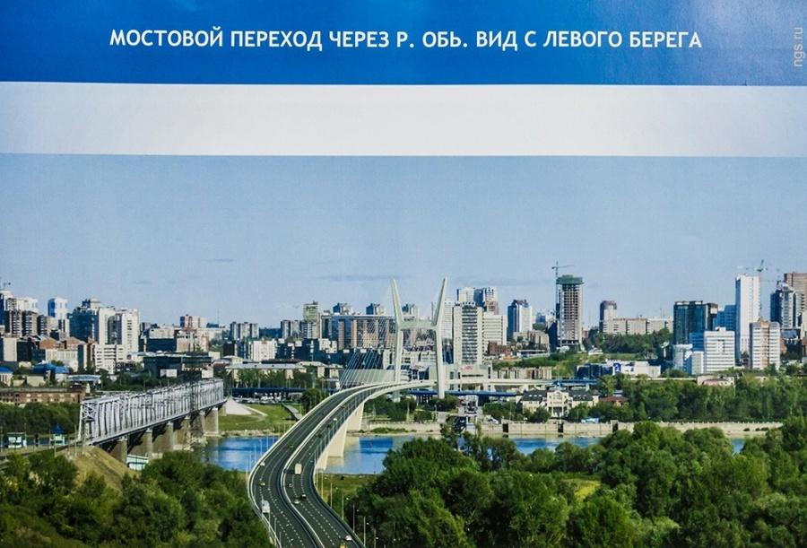 Новосибирску выделили деньги настроительство четвертого моста через Обь