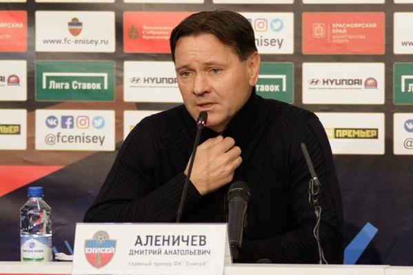 С Дмитрием Аленичевым красноярский клуб впервые в своей истории попал в Премьер-лигу. С ним же команды из нее вылетела