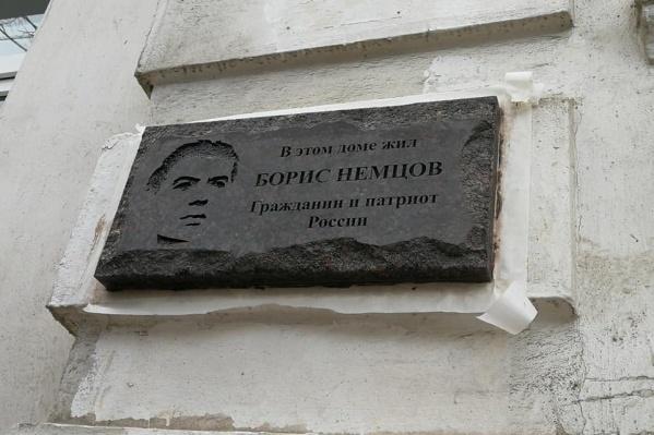 Последняя табличка была выполнена из гранита, как мост, на котором его убили