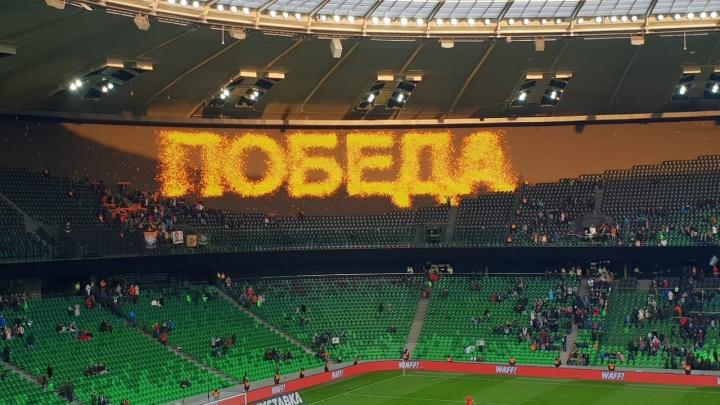 Победа, но не наша: «Краснодар» уверенно обыграл «Урал»