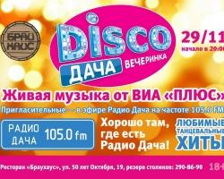 Disco Дача приглашает гостей