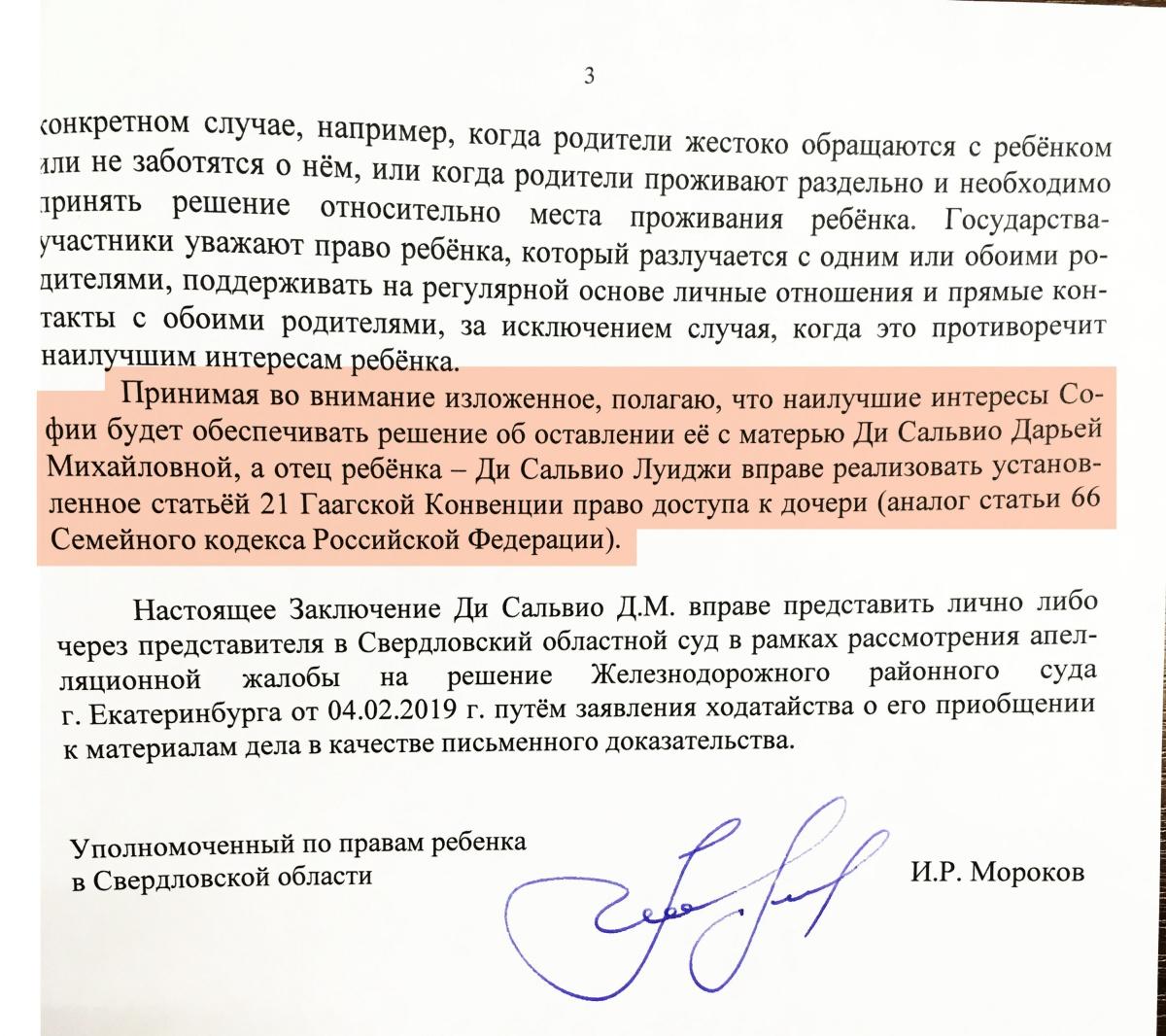 Заключение детского правозащитника Игоря Морокова