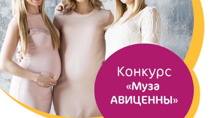 Стать музой и получить рекомендации: «АВИЦЕННА» приглашает на фестиваль беременных 25 июля