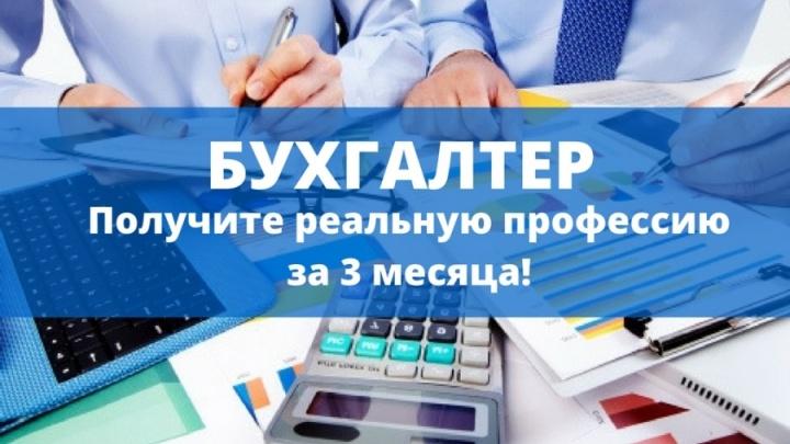 Открыт набор на трёхмесячную программу подготовки бухгалтеров в НГУЭУ