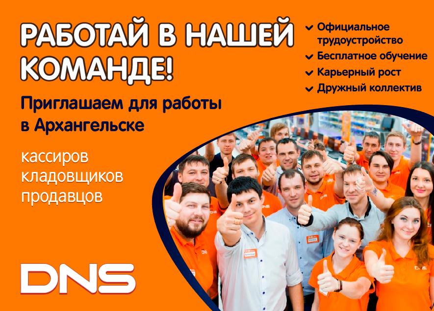 Стать частью суперкоманды: DNS приглашает новых сотрудников