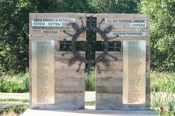 Этот знак установлен на кладбище репрессированных в заброшенном поселке Галяшор