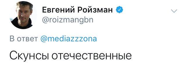 «Проститутки в мантиях»: подборка самых ярких высказываний Евгения Ройзмана в Twitter