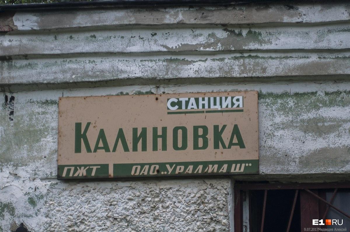 Дом культуры был весь в копоти от дыма: вспоминаем годы, когда по улицам Уралмаша катались паровозы