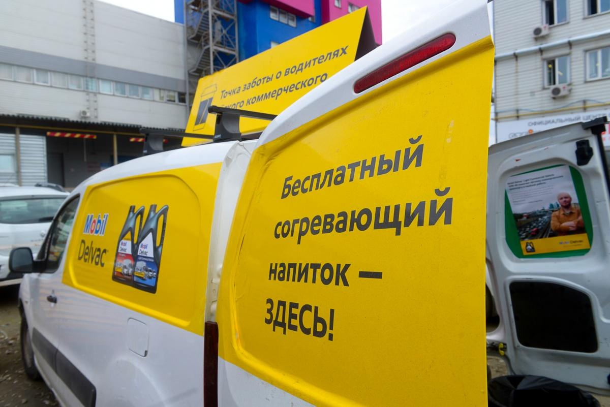 «Дни заботы о водителях» прошли уже во многих городах России