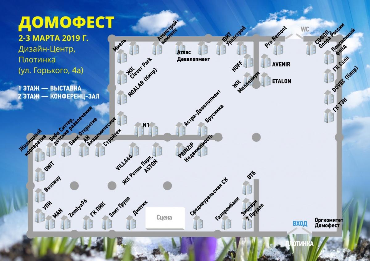 В эти выходные, 2 и 3 марта, пройдет выставка новостроек, домов и земли Домофест