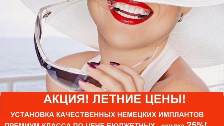 Стоматология Новосибирска предлагает установить немецкие имплантаты по сниженной цене