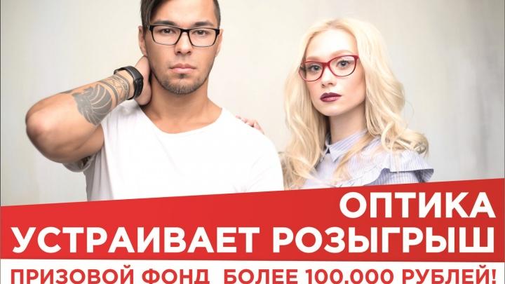 Оптика устраивает невероятный розыгрыш с призовым фондом более 100 000 рублей