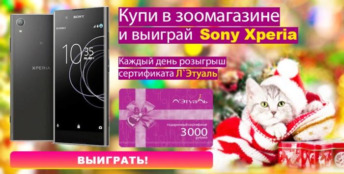 «ЗооПассаж Новосибирск» ежедневно разыгрывает Sony Xperia и сертификаты «Л'Этуаль»