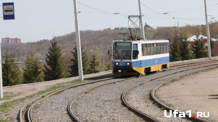 В Уфе отменили несколько трамваев
