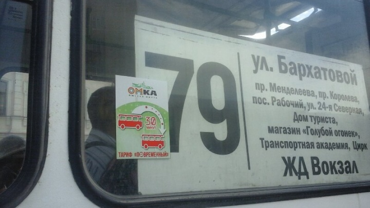 На омских автобусах появились новые наклейки для владельцев повременных проездных