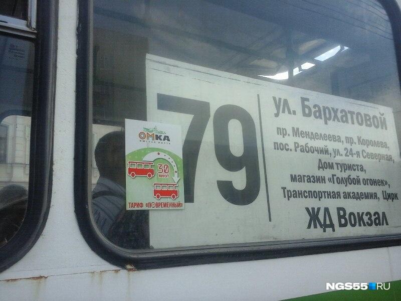 Наклейка поможет пассажирам с повременными проездными узнать что им нужно садиться в этот автобус